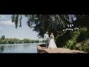 Боря и Настя. Свадебный клип. 16 июня 2018.