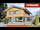 Дизайнерский Каркасный дом из Германии Каркасник шале
