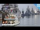 Главный парад ВМФ