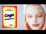 Домашняя маска для лица. Моментальный эффект - маска с содой