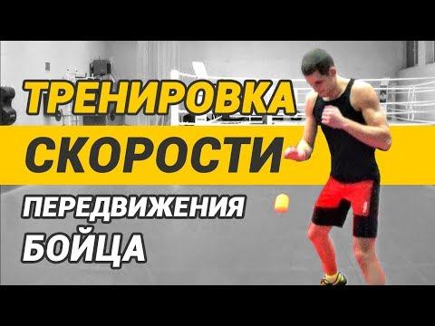 Передвижение в боксе - как развить скорость, координацию ног с теннисным мячом