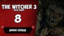 Прохождение Ведьмак 3: Дикая Охота (На Смерть!) - Часть 8: ДИКОЕ СЕРДЦЕ