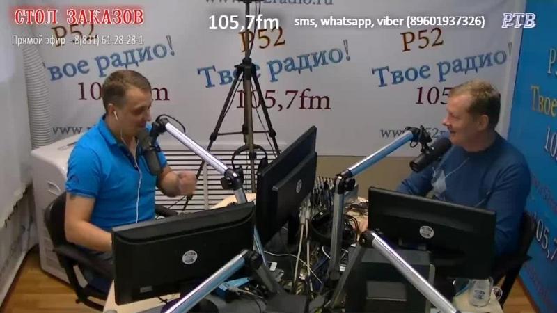 Live Радиостанция Р52 (Твоё радио) 105,7 FM