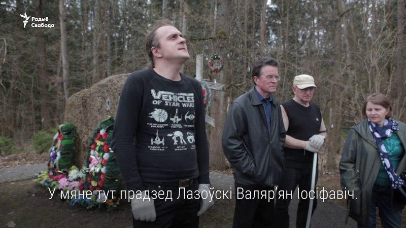 Сваякі прыбралі месца расстрэлаў у Воршы РадыёСвабода