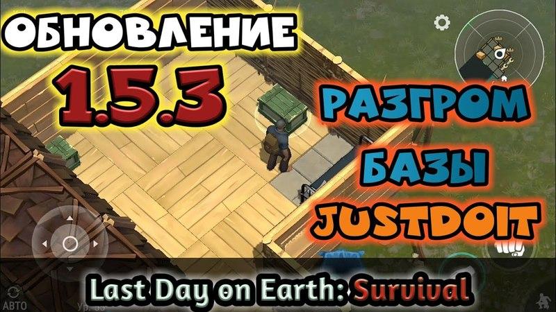 Last Day on Earth: Survival. Обновление 1.5.3 и Разгром Базы JUSTDOIT