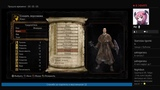Dark Souls Remastered PS4 ч. 1