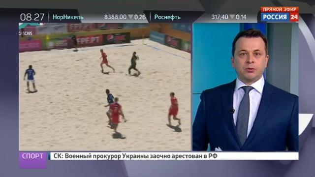 Новости на Россия 24 Сборная России взяла бронзу на Мундиалито 2017