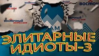 ВОСТОЧНЫЙ ЭКСПРЕСС БАНК 3 СЕРИЯ ЭЛИТА В РАБОТЕ | Как не платить кредит | Кузнецов | Аллиам