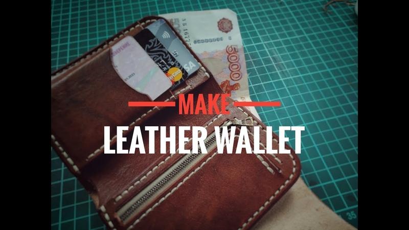 Кошелек из кожи своими руками. DIY leather wallet