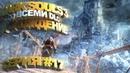 Прохождение Dark Souls 3: Ashes of Ariandel [DLC] — Часть 17: ХОЛОДНАЯ ДОЛИНА