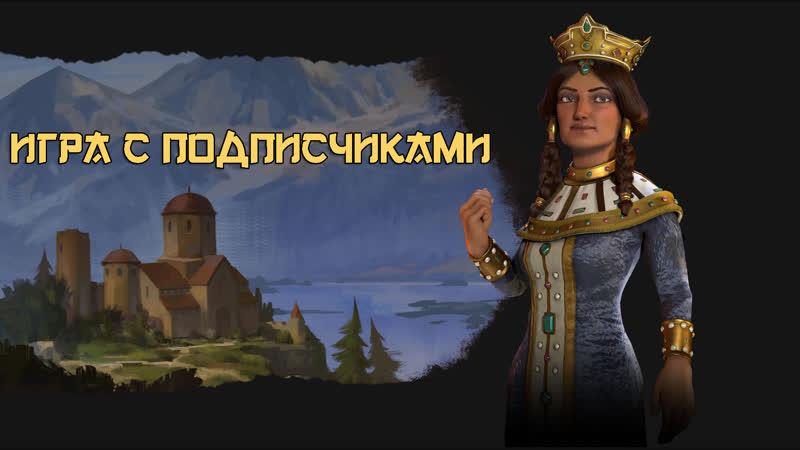 CIVILIZATION VI ИГРА С ПОДПИСЧИКАМИ
