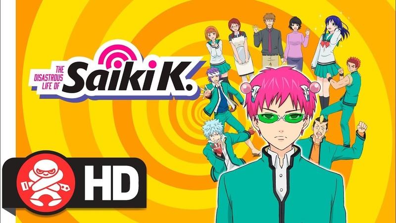 The Disastrous Life of Saiki k. Complete Season 1 - Official Trailer