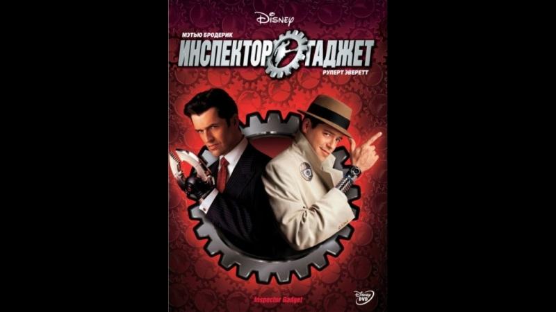 Инспектор Гаджет / Inspector Gadget (1999)