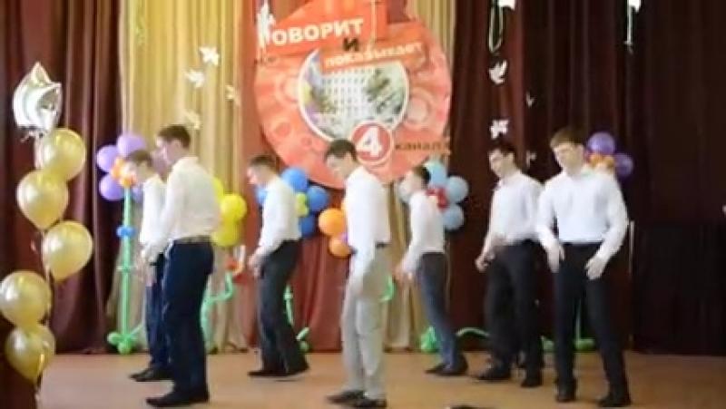 Танец мальчиков на последнем звонке ( 240 X 426 ).mp4