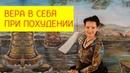 Вера в себя при похудении Как поверить в себя и начать худеть Галина Гроссманн