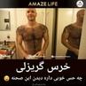 "♠AMAZE.LIFE♣ on Instagram ""فالو یادتون نره▶▶@amaze.life مرد با مو بهتره یا بدون مو ؟ 😕😉 . . . . کلیپ قبلی ⬅ ماشین ها و خونه های مستربین 😨😍 .…"""