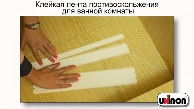 Lenta Protivoskoljeniya Dla Vanny (online-video-cutter.com)