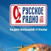 Русское Радио Барнаул 105.4 FM