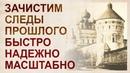 Зачистка свидетельств прошлой цивилизации Академический и силовой методы