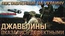 Поставленные на Украину Джавелины оказались дефектными Руслан Осташко