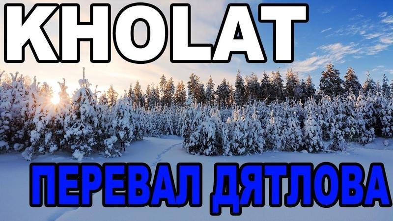 СИМУЛЯТОР ИЩЕЙКИ KHOLAT 1