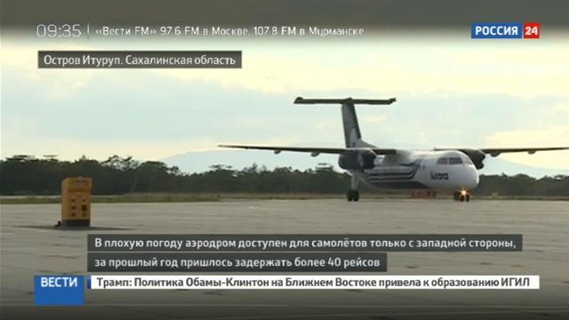 Новости на Россия 24 • Итуруп аэропорт Ясный оправдывает свое название