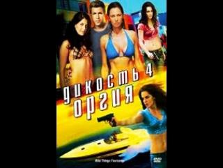 Дикость 4: Оргия (2010)