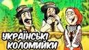 Українські Коломийки Кращі Весільні Коломийки України Українські Веселі Пісні