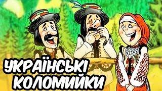 Українські Коломийки - Кращі Весільні Коломийки України - Українські Веселі Пісні