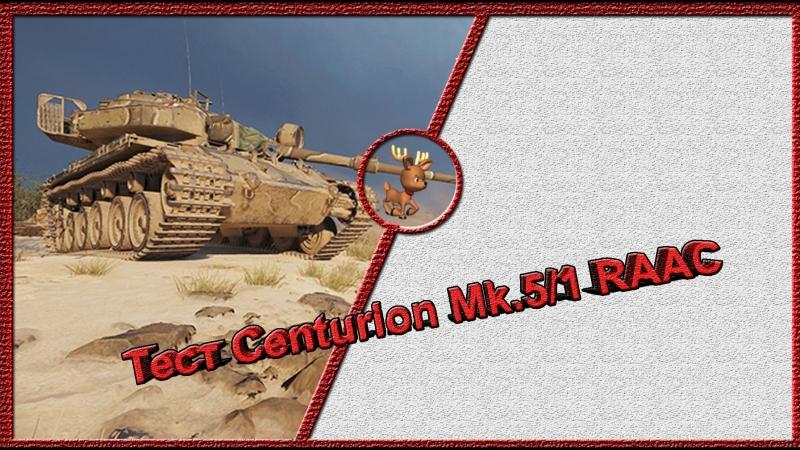 тест Centurion Mk 5 1 RAAC