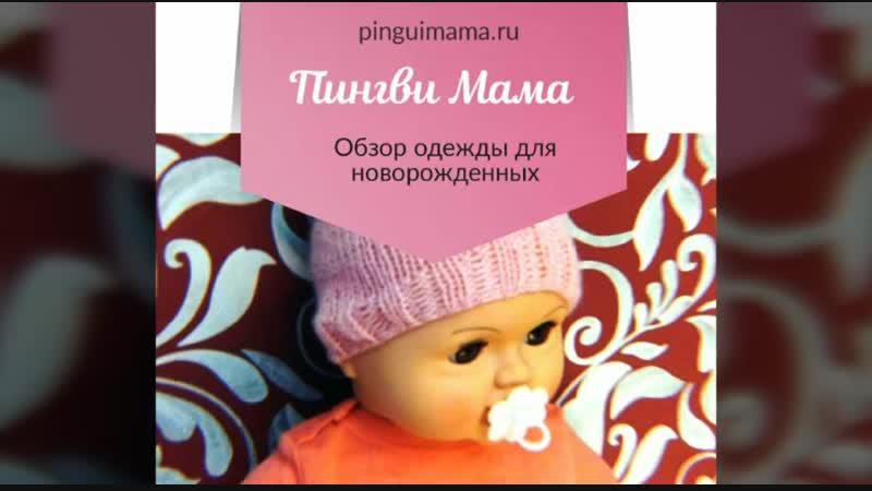 Одежда для новорожденных спб
