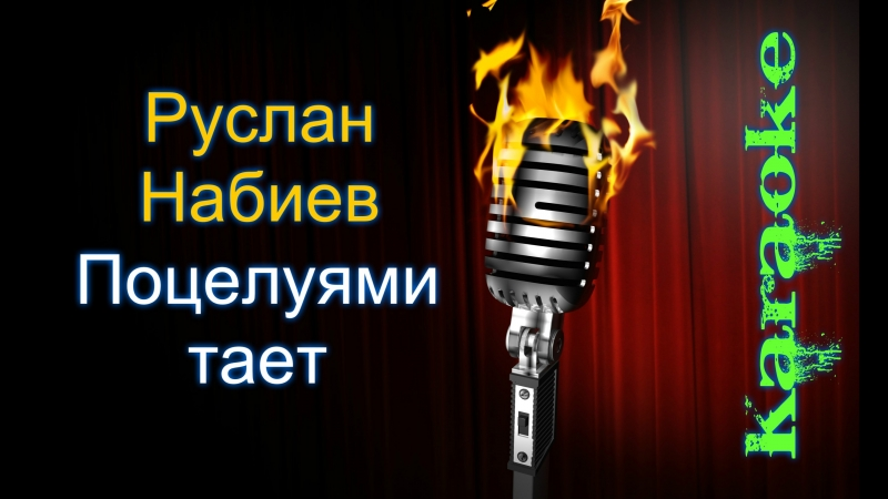 Руслан Набиев - Поцелуями тает ( караоке )