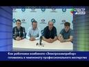 Как работники комбината «Электрохимприбор» готовились к чемпионату профессионального мастерства