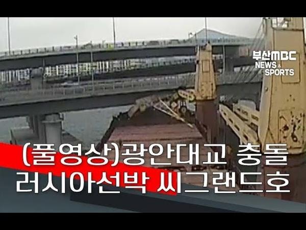 (풀영상)광안대교 충돌 러시아 선박 씨그랜드호(SEAGRAND호) 충돌 영상