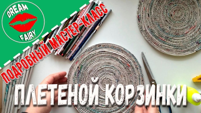 Плетеная корзинка из газетных трубочек своими руками Мастер класс