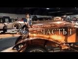 Автомобили Bagatelle. Часть I. Как пришли к нефти + лучшее реалити-шоу 1908 года