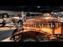 Автомобили Bagatelle. Часть I. Как пришли к нефти лучшее реалити-шоу 1908 года