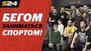 Минеев Хасиков и Гатовский учат молодых Sport24