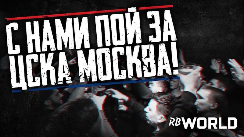 С нами пой за ЦСКА Москва!
