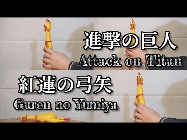 進撃の巨人OP「紅蓮の弓矢」【びっくりチキンで演奏】 Attack on Titan OP Guren no Yumiya   Chicken Cover