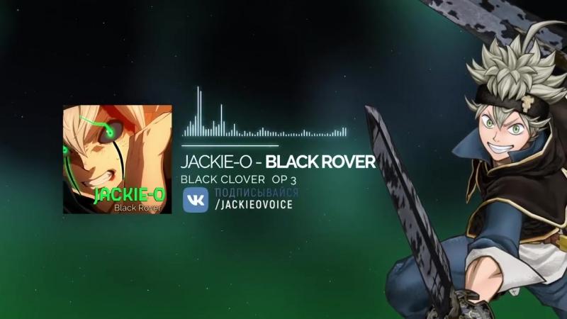 Чёрный клевер опенинг 3 [Black Rover] (Русский кавер от Jackie-O ТВ-версия)