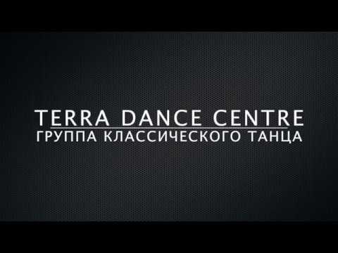 Группа Классического Танца / Тренер: Матвиенко Дарья