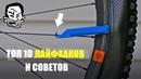 Топ 10 лайфхаков и советов для горных велосипедистов Seth's Bike Hacks на русском