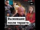 Выжившие в терактах рассказали о жизни после взрыва