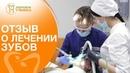Стоматология Москва. 🏢 Самое качественное лечение зубов в стоматологии Москвы Здоровая Улыбка. 12