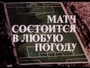 х/ф Матч состоится в любую погоду (1985)