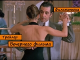 (ENG) Трейлер фильма Запах женщины Scent of a woman.