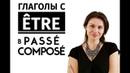 Французский язык. Passé composé с глаголом être