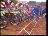 Мотокросс 1994 г.