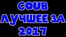 Coub лучшее за 2017 год